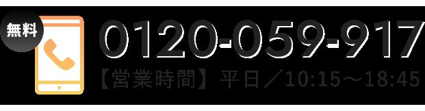 TEL:0120-059-917 【受付時間】平日 10:15~18:45 通話無料