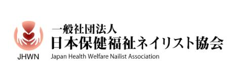 ONDO LIVE配信実績:一般社団法人 日本保健福祉ネイリスト協会様